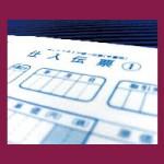 統一伝票の画像