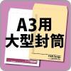角形A3封筒印刷の画像