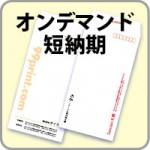 長3オンデマンド封筒印刷の画像