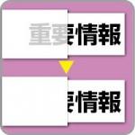 透け防止封筒印刷の画像